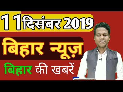 11 december 2019 : Top 20 News of Bihar | seemanchal news | mithilanchal news | magadh | bihar news,