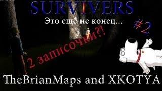 Две красные шапочки в лесу Survivers #2 - Волк не наелся.