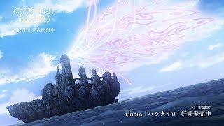 TVアニメ『クジラの子らは砂上に歌う』 エンディングPV [♪rionos「ハシタイロ」] クジラの子らは砂上に歌う 検索動画 26