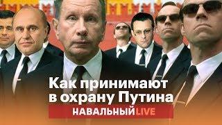 Как принимают в охрану Путина