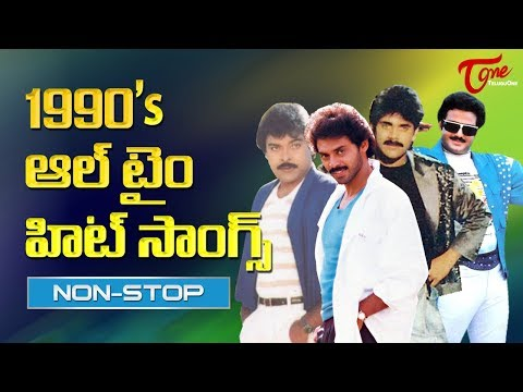 1990s ఆల్ టైం హిట్ సాంగ్స్  Chiranjeevi, Balakrishna, Nagarjuna, Venkatesh  All Time Hit Songs