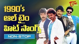 1990's ఆల్ టైం హిట్ సాంగ్స్ | Chiranjeevi, Balakrishna, Nagarjuna, Venkatesh | All Time Hit Songs