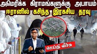 Seithi Veech 03-08-2020 IBC Tamil Tv