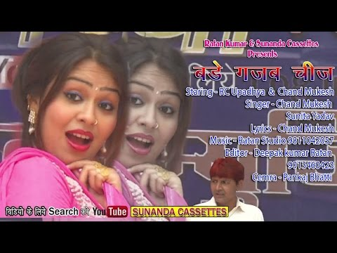 New Dehati Dj Song 2016 // Bade Gazab Ki Cheez // Rc Upadhyay & Chand Mukesh