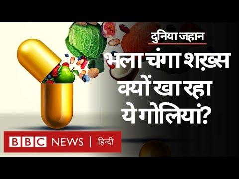 Vitamins की गोलियां कैसे हमारी ज़िंदगी में शामिल हो गईं? Duniya Jahan (BBC Hindi)
