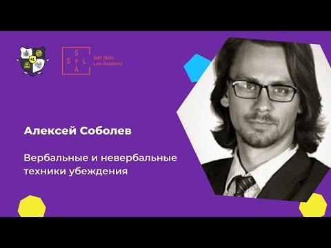 Вербальные и невербальные техники убеждения. Алексей Соболев на форуме 4LEGAL.