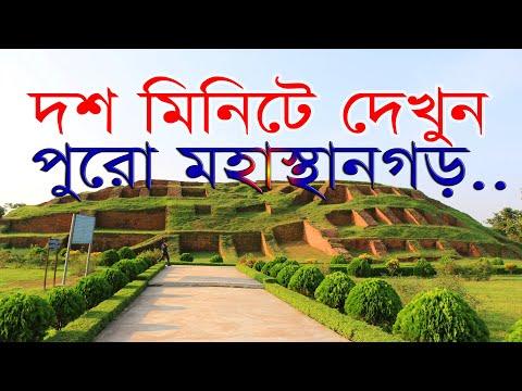 মহাস্থানগড় (বগুড়া) Full HD, mahasthangarh bogra