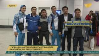 Сборная Казахстана по боксу отправилась на Олимпиаду в Рио
