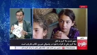 MEHWAR: Family Claims Mullah Killed relative/محور: ادعای یک خانواده بر ملا کرم