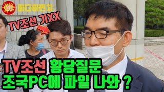 TV조선 조국PC 파일나와?분노하는 시민들.김칠준변호사…