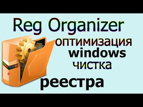 Оптимизация Window 10,7,8 | реестр чистка Windows 7,8 и 10 | рег органайзер ключ