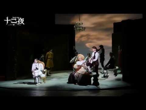 『十二夜』ダイジェスト舞台映像をお贈りします! 大好評上演中~3/30(月)まで日生劇場にて。 http://www.tohostage.com/12ya/