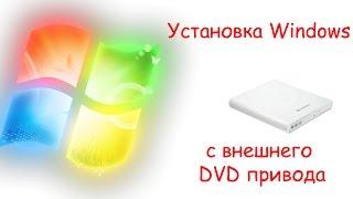 Установка Windows с внешнего DVD привода