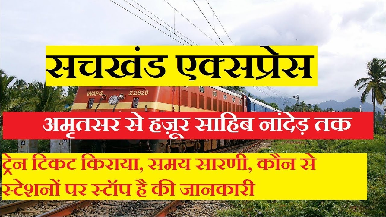 Download Sachkhand Express   12716 Train   Train Information   Amritsar To Nanded   Train Information
