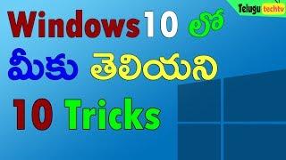 Top 10 Tricks in Windows 10 You Must Know (2017)    in Telugu