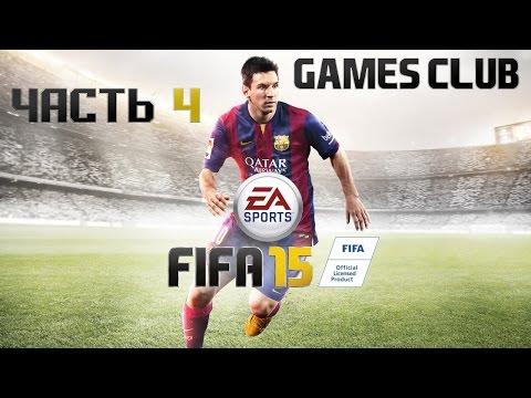 FIFA 15 | Карьера за игрока #1 / БУДУЩАЯ ЗВЕЗДА ФУТБОЛА