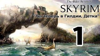 TESV:Skyrim [SLMP-GR/1080p/60fps] #1 [Теперь ты в Гильдии, Детка]