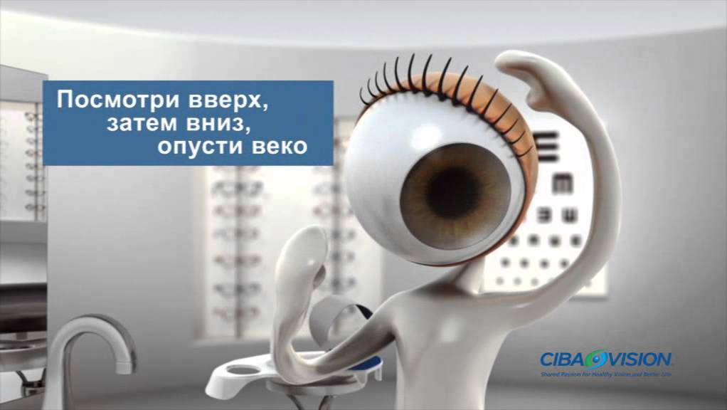 Как надевать и снимать контактные линзы / How to insert ...