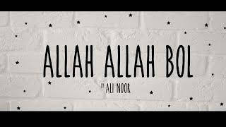 Allahyar Bol - Official Music Video | BIY Music | Ali Noor | Sanjana Zehra