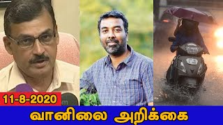வானிலை அறிக்கை 11-8-07-2020 | Weather | Vaanilai Arikkai 11-8-07-2020 | Britain Tamil Broadcasting