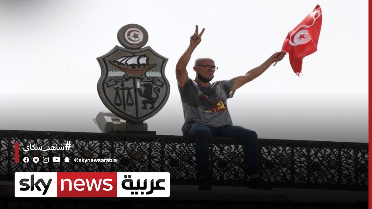 #تونس.. وردود الفعل الدولية عقب القرارات الرئاسية الاستثنائية  - نشر قبل 2 ساعة