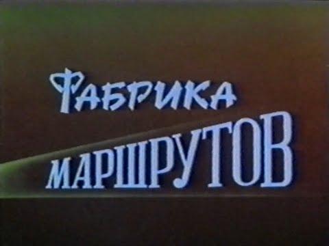 Фабрика маршрутов (фильм о работе сортировочных станций, 1991 г.)