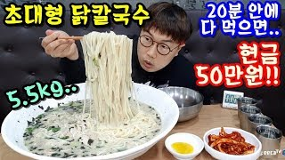 Big Chicken Noodle Soup 5.5kg If I eat it in 20 minutes, you'll give me $500? Mukbang