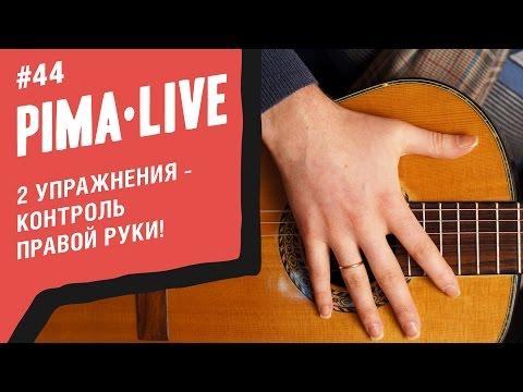 Как правильно играть правой рукой на гитаре