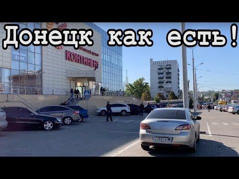 Донецк 2019! Как