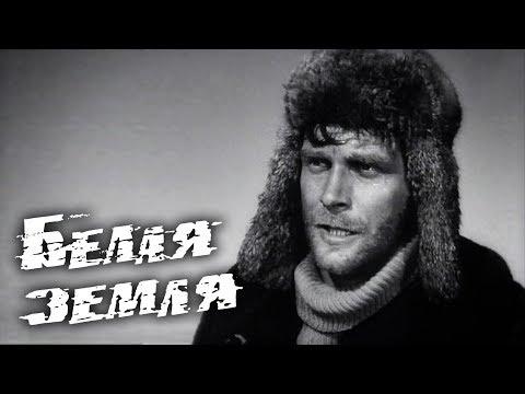 Белая земля. 3 серия (1970). Драма, военный фильм | Золотая коллекция