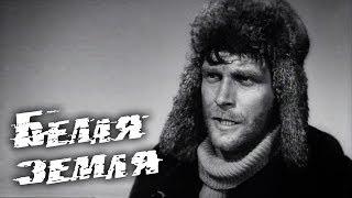 Белая земля. 3 серия (1970). Драма, военный фильм