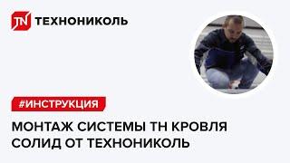 видео Новая гибкая черепица от «ТехноНИКОЛЬ»