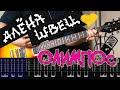 Как играть Алена Швец - Олимпос на гитаре | Туториал | Кавер | Cover | ТАБЫ видео