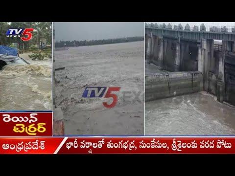 Heavy Rains Continue In Andhra Pradesh   TV5 News