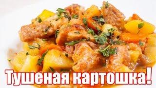 Тушеная картошка с мясом Отличный рецепт Что приготовить на обед или ужин из картофеля