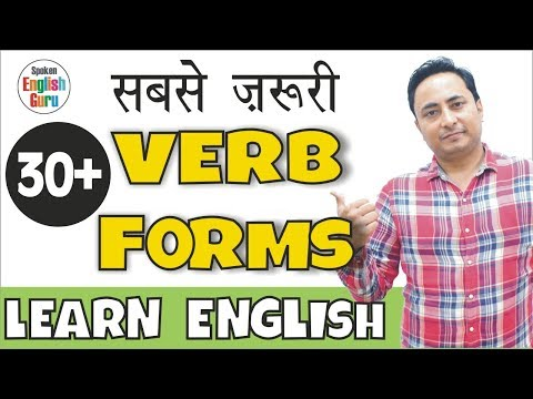 verb-forms-in-english-grammar-in-hindi-|-verbs-in-english-grammar-|-three-forms-of-verb-in-english