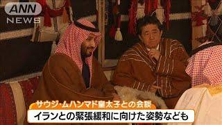 中東3カ国を歴訪した安倍総理 きょう帰国へ(20/01/15)