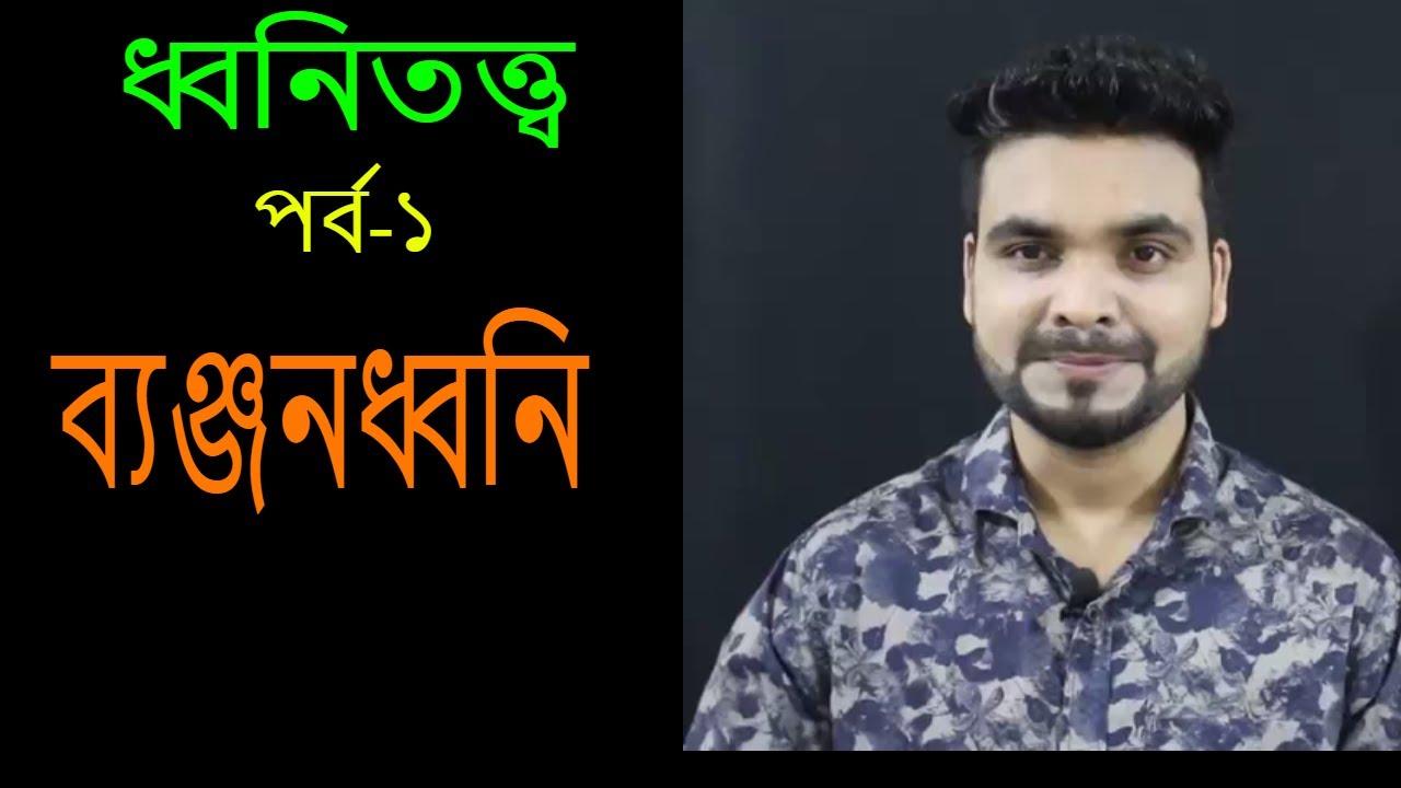 ধ্বনিতত্ত্ব    ব্যঞ্জনধ্বনি    Bangla Grammar    Saqlain Oddri    BCS    Bangla Tutorial