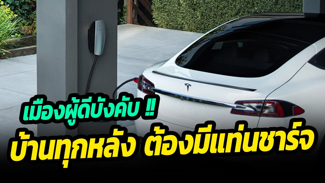กฏหมายใหม่ บ้านทุกหลังต้องมีแท่นชาร์จรถยนต์ไฟฟ้า เตรียมใช้ในอังกฤษ