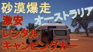 オーストラリア、激安レンタカー旅行とは?砂漠のど真ん中アリススプリングスからエアーズロックへ