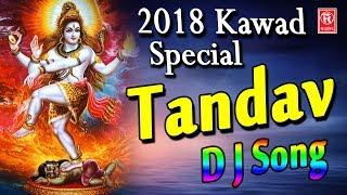 Latest Kawad Song 2018 | Tandav | तांडव | Keshav Sharma | Lord Shiva Tandav Song | Rathore Cassettes