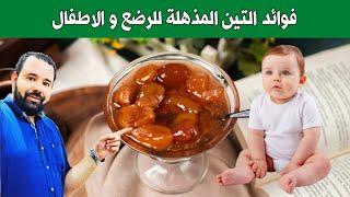 اعطي هذا الطعام الساحر لطفلك الرضيع كل يوم يزيد ذكاء الطفل و يزيد وزنه بسرعة رهيبة و يعالج الامساك