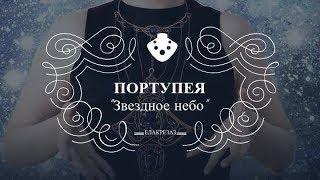 """Елакрезаз обзор на портупею """"Звездное небо"""""""