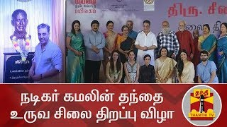 நடிகர் கமலின் தந்தை உருவ சிலை திறப்பு விழா | Kamal Haasan Birthday