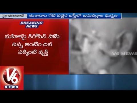 Clash Between Two Groups | Man Set Woman on Fire at Thukaram Gate | Secunderabad | V6 News