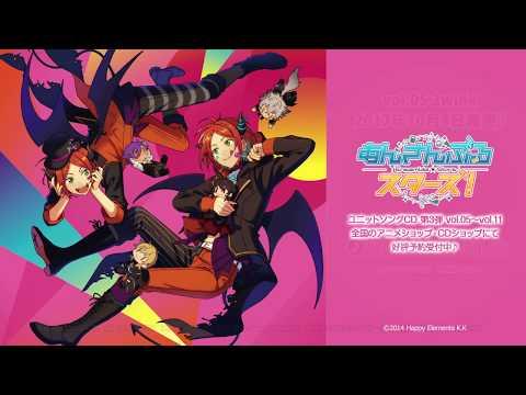 あんさんぶるスターズ!ユニットソングCD第3弾 vol.05 2wink 試聴動画
