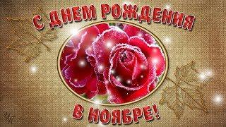 С Днем рождения в НОЯБРЕ! Замечательное поздравление рожденным в ноябре
