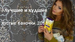 ♡♡♡Лучшие и худшие пустые баночки 2013♡♡♡