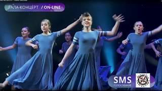 TODES Fest Sochi 2017. Гала-концерт. Студия Теплый стан. Река.