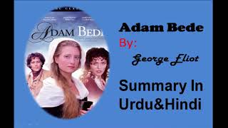 Adam Bede summary in urdu\hindi audio